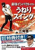 最強インパクトを作る うねりスイング (世界基準のゴルフを身に付ける!)