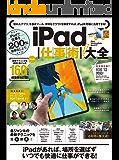 iPad仕事術!大全