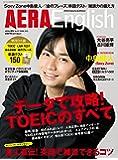 AERA English (アエラ・イングリッシュ) 2018 Autumn & Winter [雑誌]