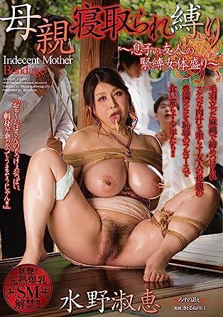 Japanese Mom Seduce Friend Son