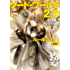 ソード・ワールド2.0 ルールブックI 改訂版 (富士見ドラゴンブック)