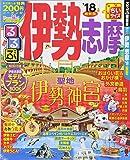 るるぶ伊勢 志摩'18ちいサイズ (国内シリーズ)
