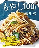 もやし100レシピ (ヒットムック料理シリーズ)