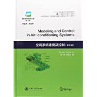 空调系统建模及控制(英文版)