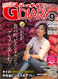 G-DIARY 2016年 9月号: タイ発アジアGOGOマガジン