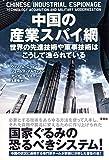 中国の産業スパイ網 世界の先進技術や軍事技術はこうして漁られている