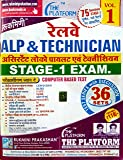 Rukmini Railway Assistant Loco-Pilot & Techanician Exam : Test Series VOL.-1 (Hindi)