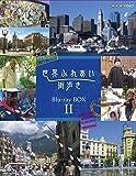 世界ふれあい街歩き Blu-ray BOX II (低価格版)