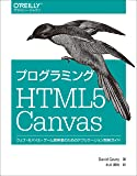 プログラミング HTML5 Canvas ―ウェブ・モバイル・ゲーム開発者のためのアプリケーション開発ガイド