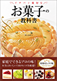 イチバン親切なお菓子の教科書 特別セレクト版