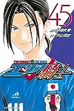 エリアの騎士(45) (週刊少年マガジンコミックス)