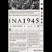 中国1945:中国革命与美国的抉择(甲骨文系列) (甲骨文丛书)