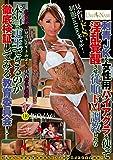 刺青JKを女性用バイアグラを使って淫乱覚醒させ従順ドM調教したら本当に更生できるのか徹底検証してみる教育委員会!  飯島くうが / UMANAMI(うまなみ) [DVD]