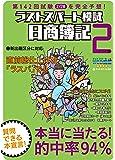 日商簿記2級 第142回を完全予想ラストスパート模試 (とおる簿記シリーズ)