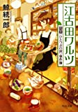 江古田ワルツ - 喫茶〈ひとつぶの涙〉事件簿 (中公文庫)