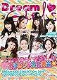 Dream Girls Vol.15 (メディアパルムック)