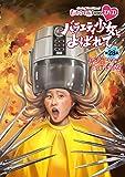 「ももクロChan」第6弾『バラエティ少女とよばれて』第28集~美容室少女とよばれての巻~ [DVD]