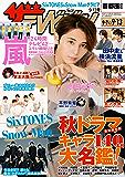 ザテレビジョン 首都圏関東版 2019年9/13号 [雑誌]