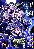 「刀剣乱舞―ONLINE-」アンソロジーーただいま帰還! - (プリンセス・コミックスDX)