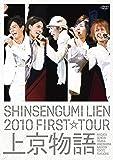 SHINSENGUMI LIEN 2010 FIRST☆TOUR 上京物語 【初回限定盤】 [DVD]