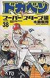 ドカベン スーパースターズ編 38 (少年チャンピオン・コミックス)