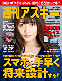 週刊アスキーNo.1258(2019年11月26日発行) [雑誌]