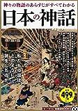 日本の神話 (TJMOOK 知恵袋BOOKS)