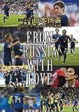 【永久保存版】日本代表 ロシア・ワールドカップの記憶 ― FROM RUSSIA WITH LOVE ― (Jリーグサッカーキング増刊)