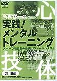 DVD>高妻容一の実践!メンタルトレーニング 応用編 (<DVD>)