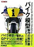 バイク模型製作の教科書 GPマシン攻略法 (ホビージャパンMOOK 670)