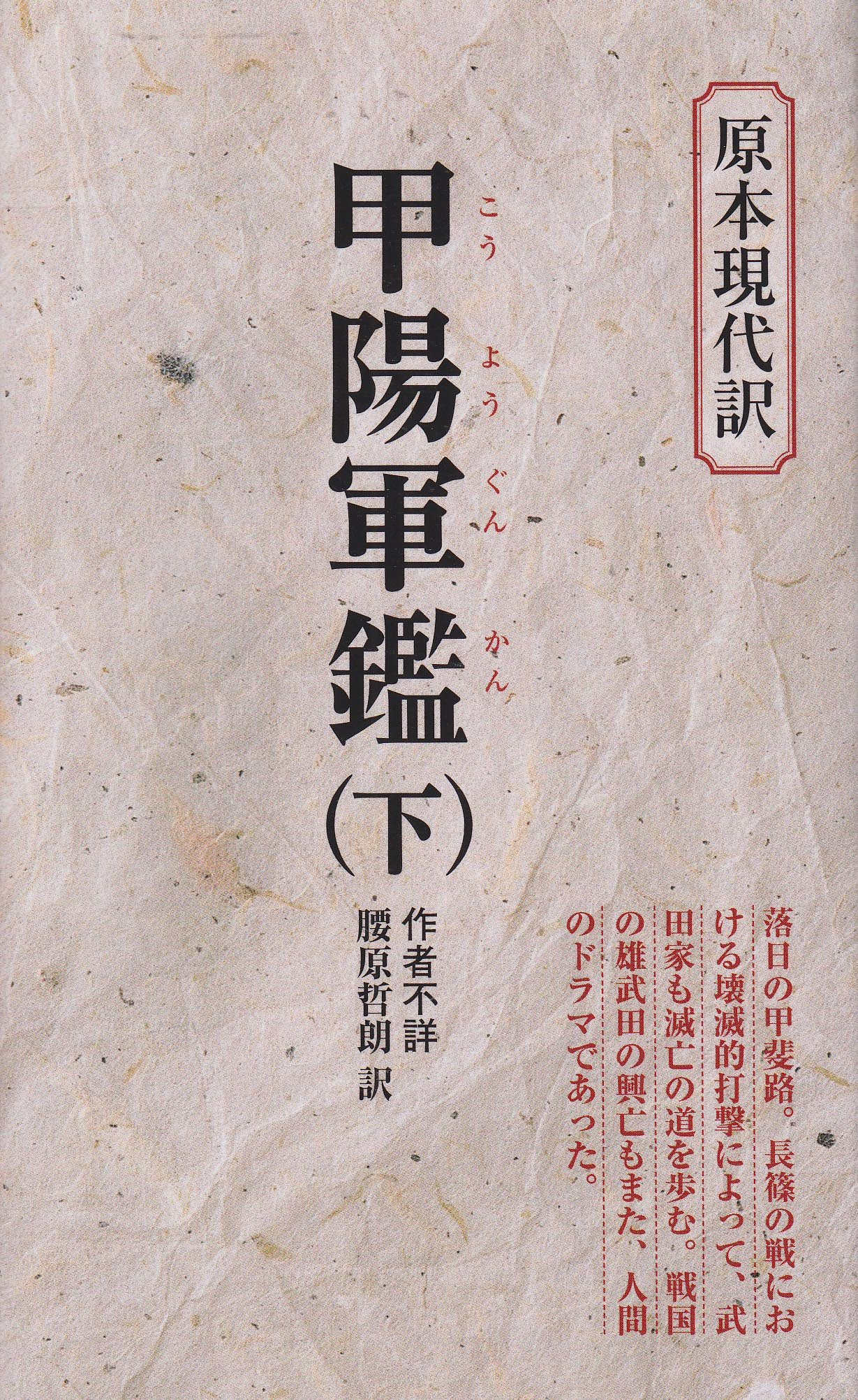 甲陽軍鑑(下)