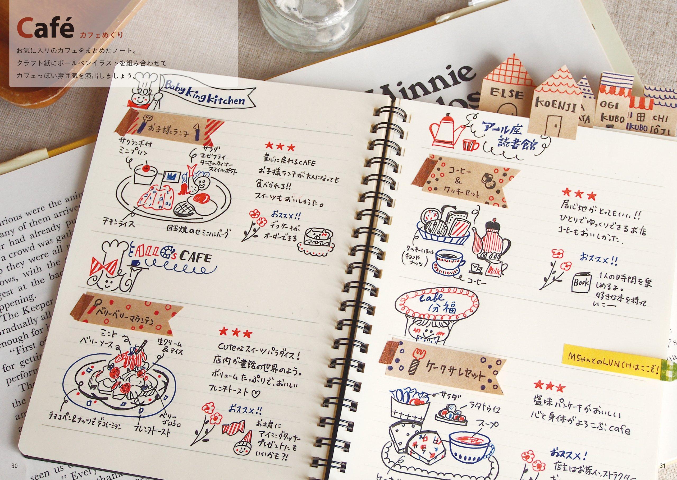 スケジュールやメモを楽しく可愛く彩る 3色ボールペンで描く乙女の手帳
