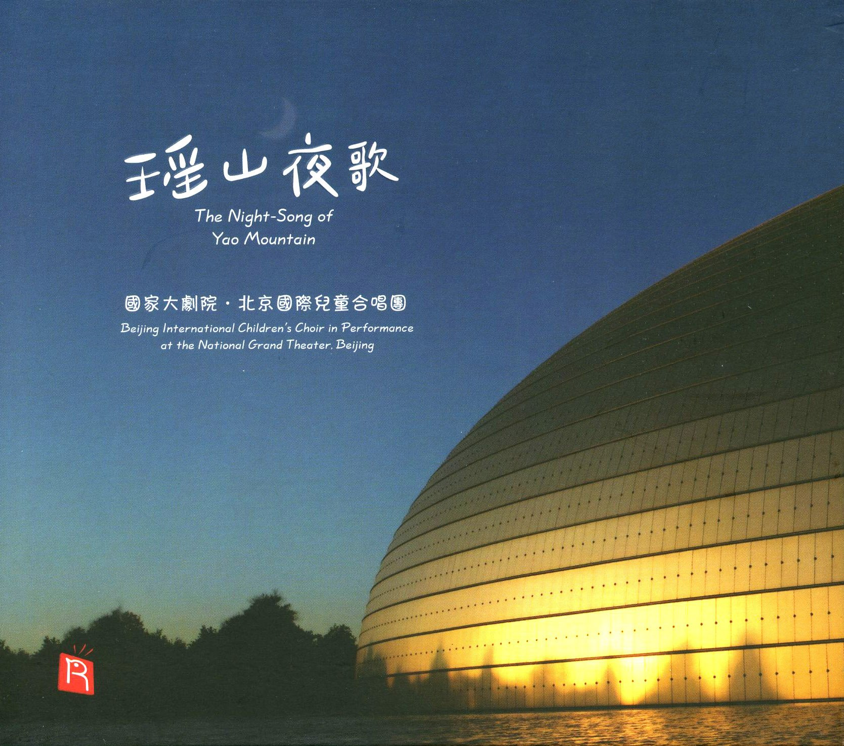The Night-Song Of Yao Mountain (DSD-CD)