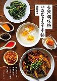台湾調味料 いただきます手帖:使いこなしで、現地の味もいつものご飯も思い通り