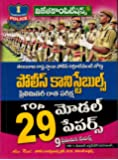 Telangana State Level Police Recruitment Board POLICE CONSTABLES Preliminary Top 29 Model Papers [ TELUGU MEDIUM ]
