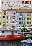 3日でまわる北欧 in コペンハーゲン改訂版 (Hokuo Book)