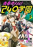 青春奇人伝!240学園(1) (週刊少年マガジンコミックス)