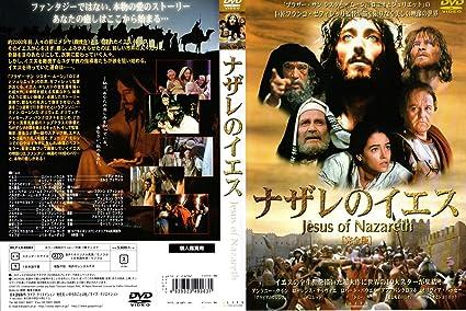 Amazon.co.jp | ナザレのイエス ...