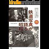 鉄道写真が語る昭和 旅鉄BOOKS