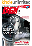 REV SPEED (レブスピード) 2015年 7月号 [雑誌]