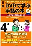 三訂 DVDで学ぶ手話の本 全国手話検定試験4級対応 (手話でステキなコミュニケーション 2)