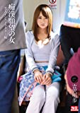 痴漢願望の女 美人インストラクター編 吉沢明歩 エスワン ナンバーワンスタイル [DVD]