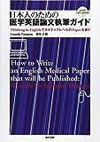 日本人のための医学英語論文執筆ガイド―Thinking in EnglishでネイティブレベルのPaperを書く