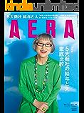 AERA7/23号