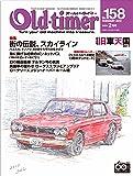 Old-timer(オールド・タイマー) 2018年 2月号 No.158