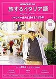 NHKテレビテレビ旅するイタリア語 2019年 11 月号 [雑誌]