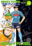 マネーフットボール 4巻 (芳文社コミックス)