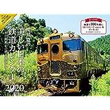 2020 櫻井寛の美しい日本の鉄道カレンダー -水戸岡鋭治の鉄道車両デザイン- ([カレンダー])
