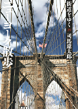 街道をゆく 39 ニューヨーク散歩