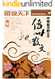 中国最美的100传世散文 (图说天下/国学书院系列 8)
